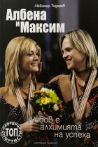 Albena and Maxim: Love is the alchemy of success