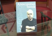 Celebrating the 70th anniversary of Alexander Tomov and presentation of his book